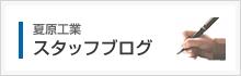 夏原工業スタッフブログ
