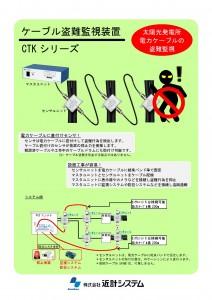 【カタログ】ケーブル盗難DD00911-0030001