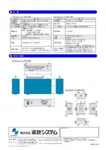 【カタログ】ケーブル盗難DD00911-0030002